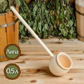 Ковш для бани точёный из липы округлый, объём 0,5 литра Ош
