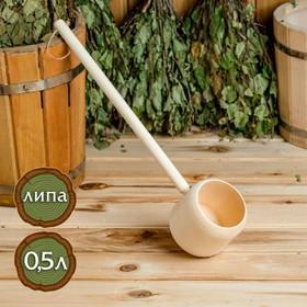 Ковш для бани точёный из липы округлый, объём 0,5 л (форма цилиндр) Ош