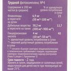 Грудной фитокомплекс, 50 г - Фото 4