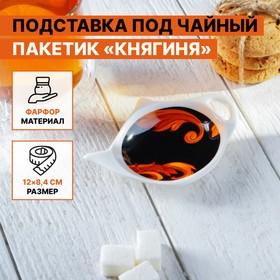 Подставка под чайный пакетик Magistro «Княгиня», 12×8,4 см
