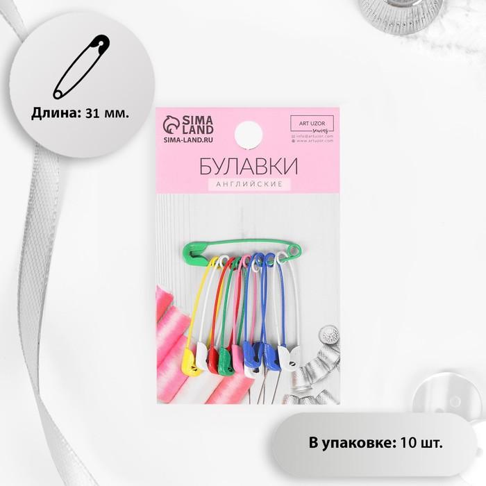 Булавки английские 30 мм, 10 шт, цвет разноцветный