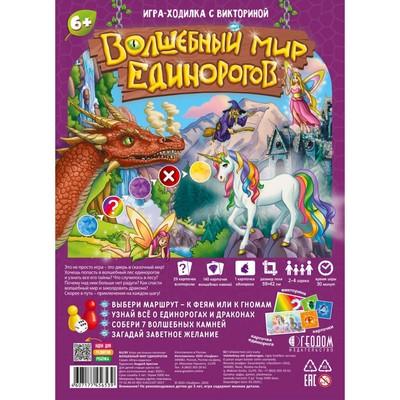 Игра-ходилка с викториной «Волшебный мир единорогов», 59,5х42 см - Фото 1