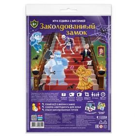 Игра-ходилка с викториной «Заколдованный замок», 59,5х42 см