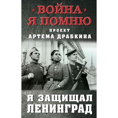 Я защищал Ленинград. Драбкин А. В. - Фото 1