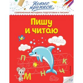 Пишу и читаю. Кузнецова В. А.