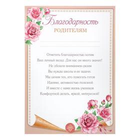 Благодарность 'Родителям' цветы Ош