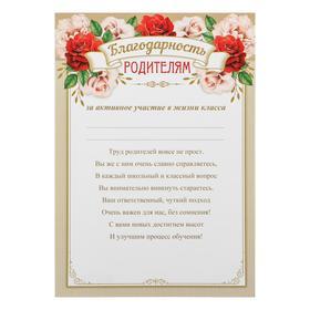 Благодарность 'Родителям' красные розы Ош