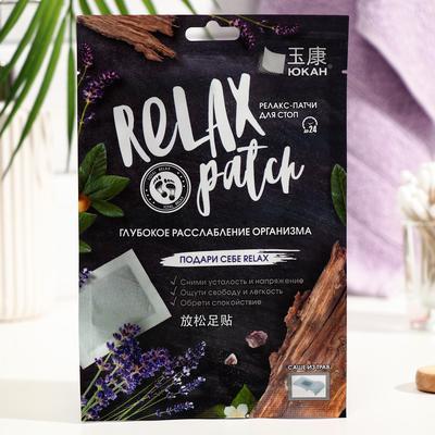 Пластырь косметический для стоп ЮКАН Relax patch, расслабляющий, 1 шт - Фото 1
