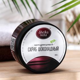 Скраб для тела натуральный Shelka Vista «Шоколад», 300 г