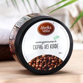 Скраб для тела натуральный Shelka Vista «Кофе», 300 г