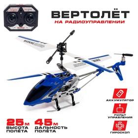 Вертолет радиоуправляемый SKY с гироскопом, цвет синий Ош