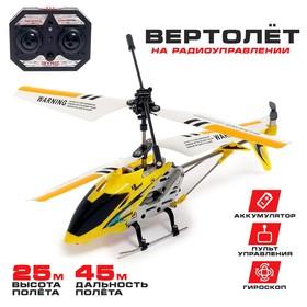 Вертолет радиоуправляемый SKY с гироскопом, цвет жёлтый Ош