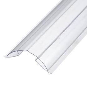 Профиль коньковый 120°, для поликарбоната 4-6 мм × 6м, прозрачный Ош