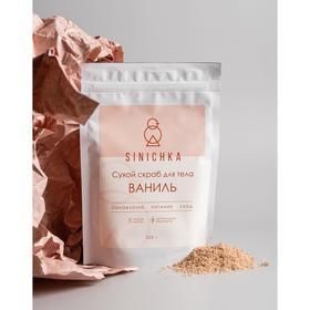 Сахарный скраб для тела, SINICHKA с натуральным экстрактом ванили, антицеллюлитный, 200 г
