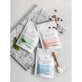 Набор антицеллюлитных сахарных скрабов для тела SINICHKA «Кофе.Мята.Кокос», 3 шт.