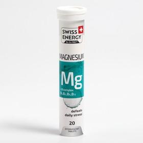 Витамины Свисс Энерджи магнезиум + B комплекс, 20 шипучих таблеток
