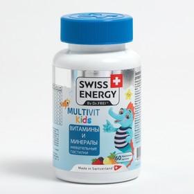 Витамины и минералы детские «Свисс Энерджи. Мультивит кидс», 60 жевательных пастилок