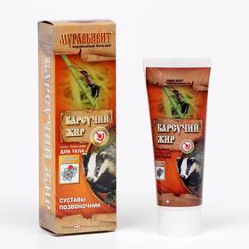 Гель-бальзам для тела Муравьивит барсучий жир, 70 г