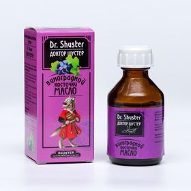 Масло косметическое виноградной косточки Доктор Шустер, 30 мл