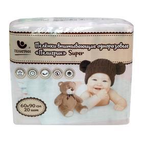 Впитывающие детские пеленки «Пелигрин» «super», одноразовые для детей, 60х90 см, 20 шт