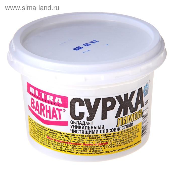 "Чистящая паста для чистки и дезинфекции сантехники ULTRA BARHAT ""СУРЖА"", лимон, 500гр"