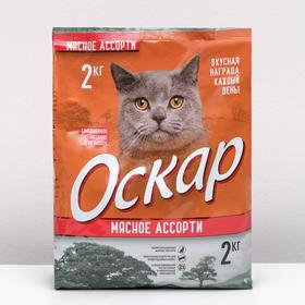 "Сухой корм ""Оскар"" для кошек, мясное ассорти, 2 кг"