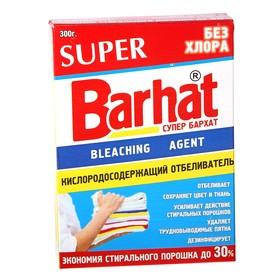 Кислородосодержащий отбеливатель Super Barhat, порошкообразный, коробка, 300 г Ош