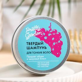 """Твердый шампунь Pretty Garden """"Для тонких волос"""", 60 г"""