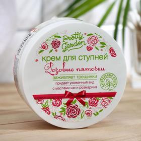 """Крем для ступней Pretty Garden  """"Розовые пяточки"""" 150 мл"""
