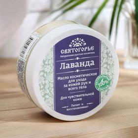 """Масло для рук и тела Святогорье """"Лаванда"""" 120 г"""