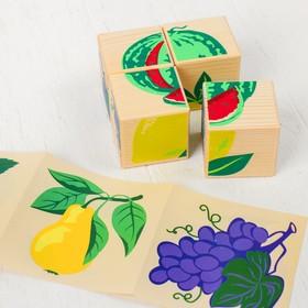 Кубики «Фрукты-ягоды» 4 элемента