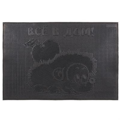 Коврик резиновый «Всё в дом!», 40х60 см, цвет чёрный