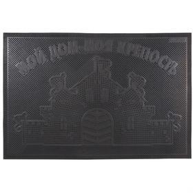 Коврик резиновый «Мой дом - моя крепость», 40х60 см, цвет чёрный