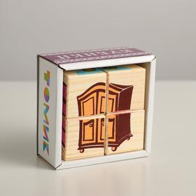 Кубики «Мебель» 4 элемента