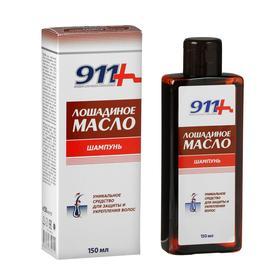 Шампунь 911 Лошадиное масло, для всех типов волос, 150 мл