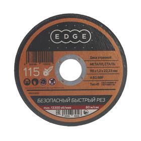 Диск отрезной по металлу EDGE by PATRIOT, 115х1.2х22.2 мм