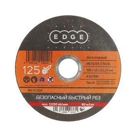 Диск отрезной EDGE by PATRIOT 125*1.0*22.23  по металлу