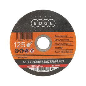 Диск отрезной по металлу EDGE by PATRIOT, 125х1.2х22.23 мм