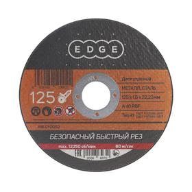 Диск отрезной по металлу EDGE by PATRIOT, 125х1.6х22.23 мм