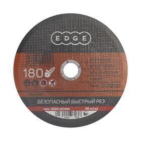 Диск отрезной по металлу EDGE by PATRIOT 180х1.6х22.23 мм