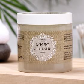 Мыло для бани Harmony of body, белое, 500 мл