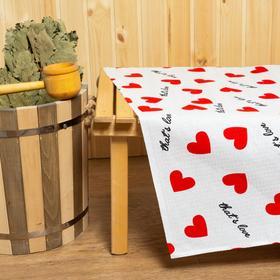 Простыня для бани «Сердечки» 150х180±5 см, 100% хлопок, вафельное полотно, 160 гр/м2 Ош