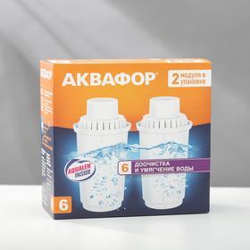 Набор сменных картриджей Аквафор В-6, 2 шт, доочистка и умягчение воды