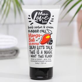 Крем-сорбет для тела MonoLove BIO Соблазнительное питание Mango-Bali, 150 мл