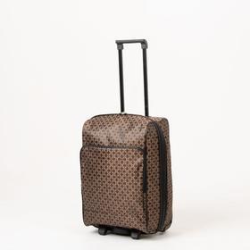 """Чемодан малый, 20"""", отдел на молнии, с расширением, наружный карман, 2 колеса, цвет коричневый"""