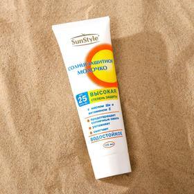"Молочко солнцезащитное ""Sun Style"" SPF-25 UV (A+B) водостойкое 125 мл"