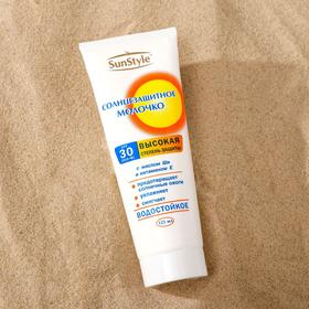 "Молочко солнцезащитное ""Sun Style"" SPF-30 UV (A+B) водостойкое 125 мл"