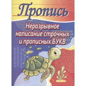 Неразрывное написание строчных и прописных букв (черепаха). Шамакова Е.