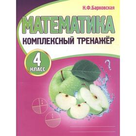 Математика. 4 класс. Барковская Н.