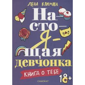 Настоящая девчонка. Книга о тебе. Климова Л.
